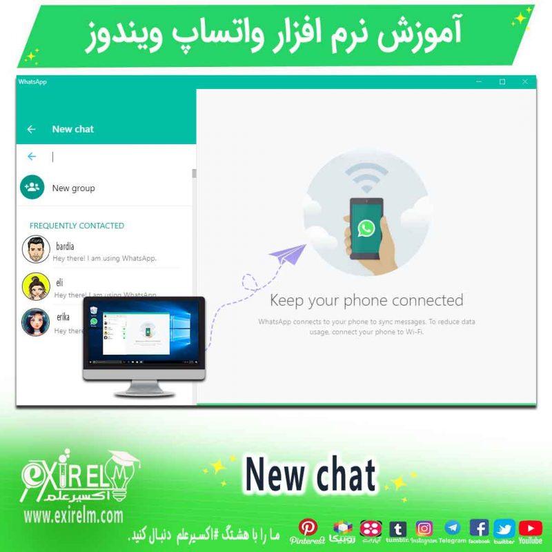 چت با مخاطبین در whatsapp ویندوز