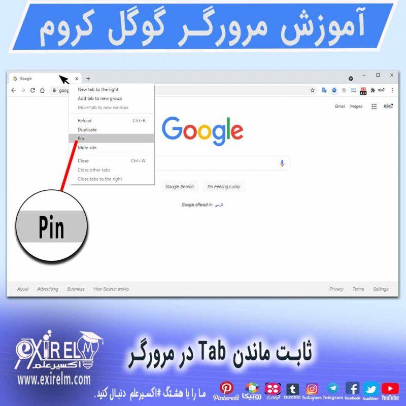 آموزش سنجاق کردن صفحه در گوگل کروم