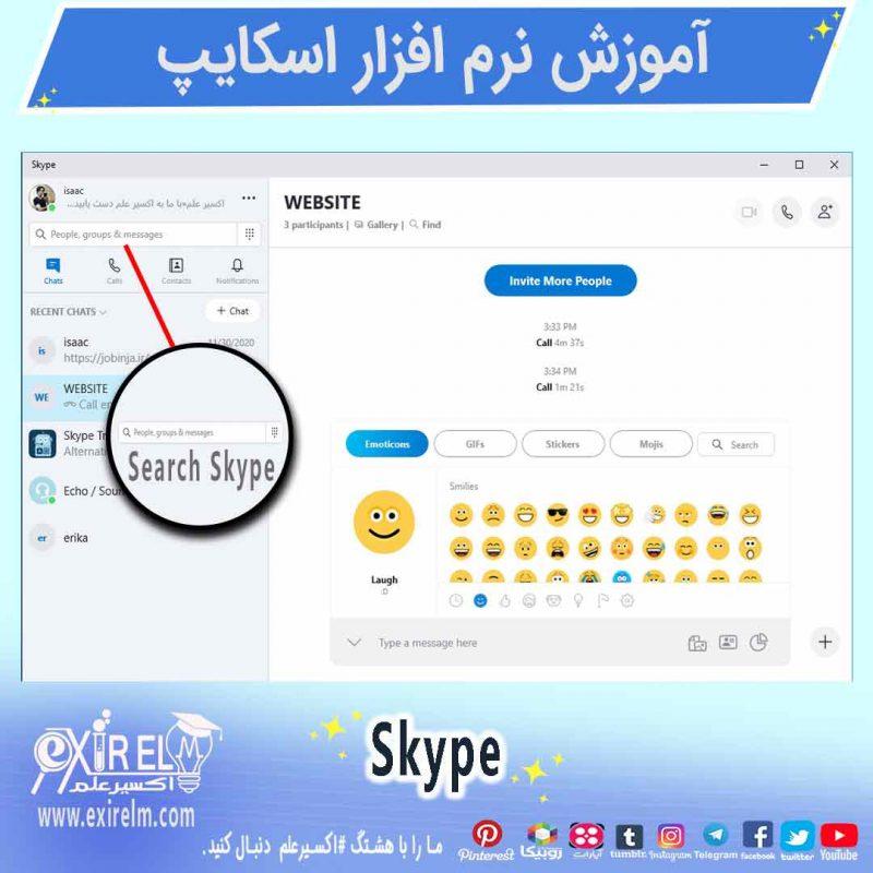 طریقه پیدا کردن افراد در skype