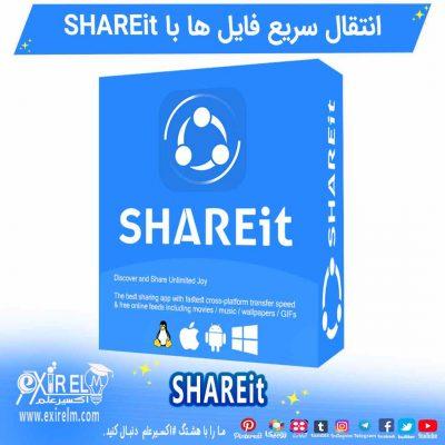 انتقال فایل با برنامه shareit - شیر ایت