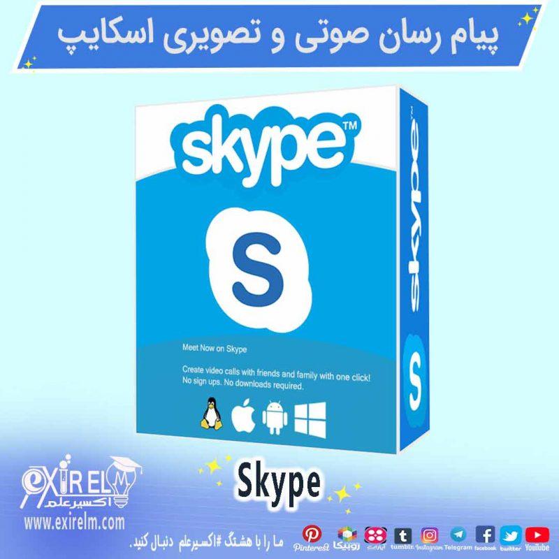 برنامه اسکایپ _ تماس رایگان صوتی و تصویری