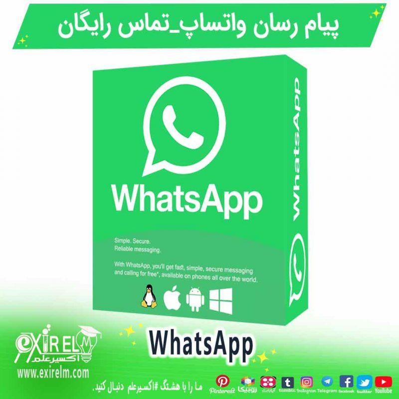 واتساپ_پیام رسان رایگان
