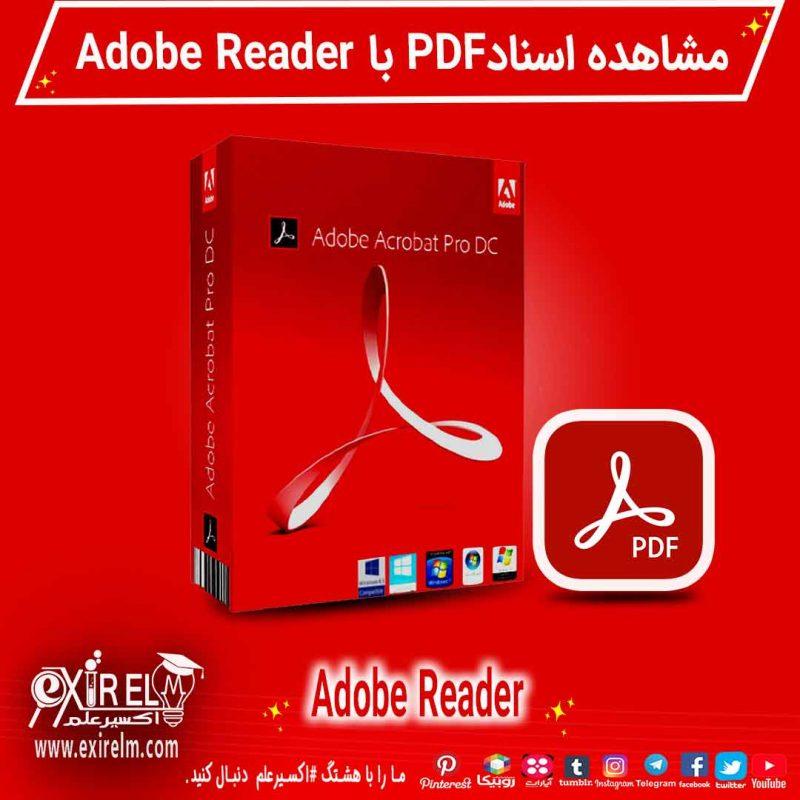 خواندن اسناد PDF با نرم افزار محبوب adobe reader