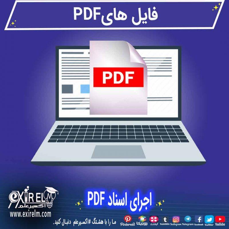 فایل PDF چیست؟