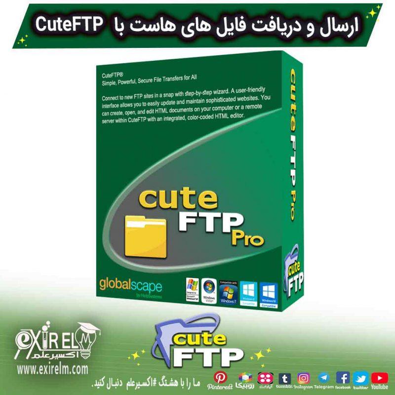 نرم افزار cuteftp مدیریت فایل های هاست