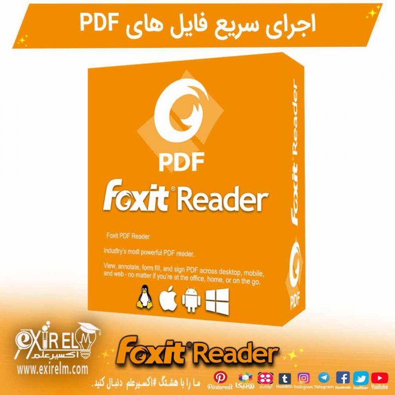 مشاهده اسناد PDF با Foxit Reader