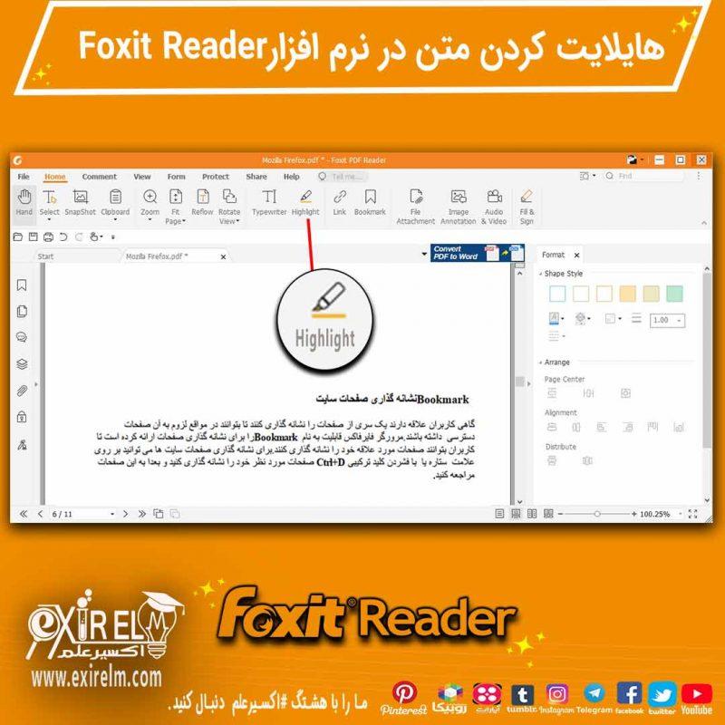 آموزش هایلایت کردن اسناد PDF در نرم افزار foxit reader