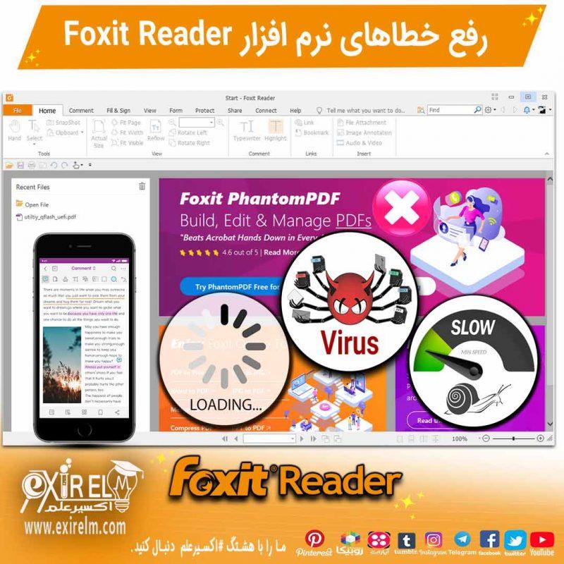 رفع خطا های نرم افزار Foxit Reader
