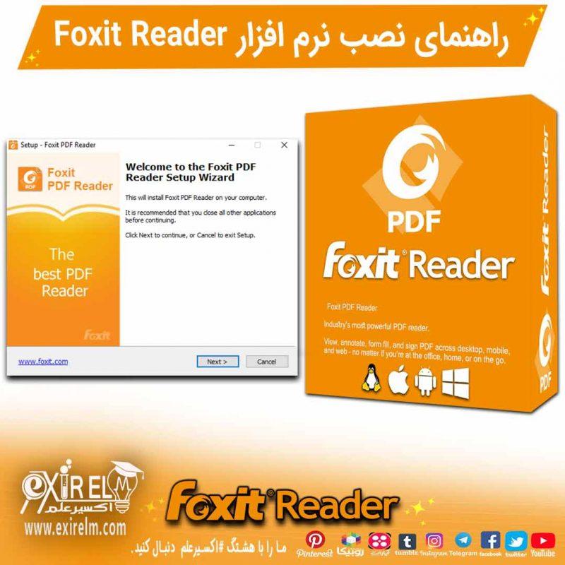 آموزش نصب نرم افزار foxit reader