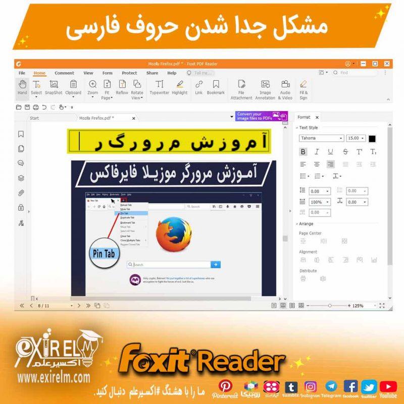 مشکل جدا شدن حروف فارسی در نرم افزار foxit reader
