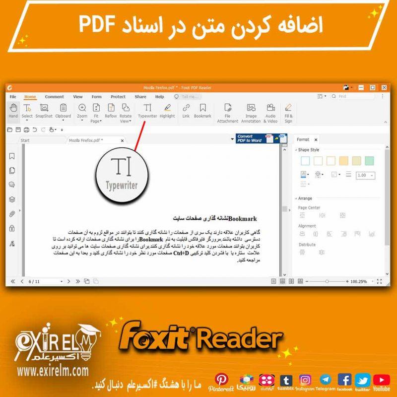 اضافه کردن متن به اسناد PDF