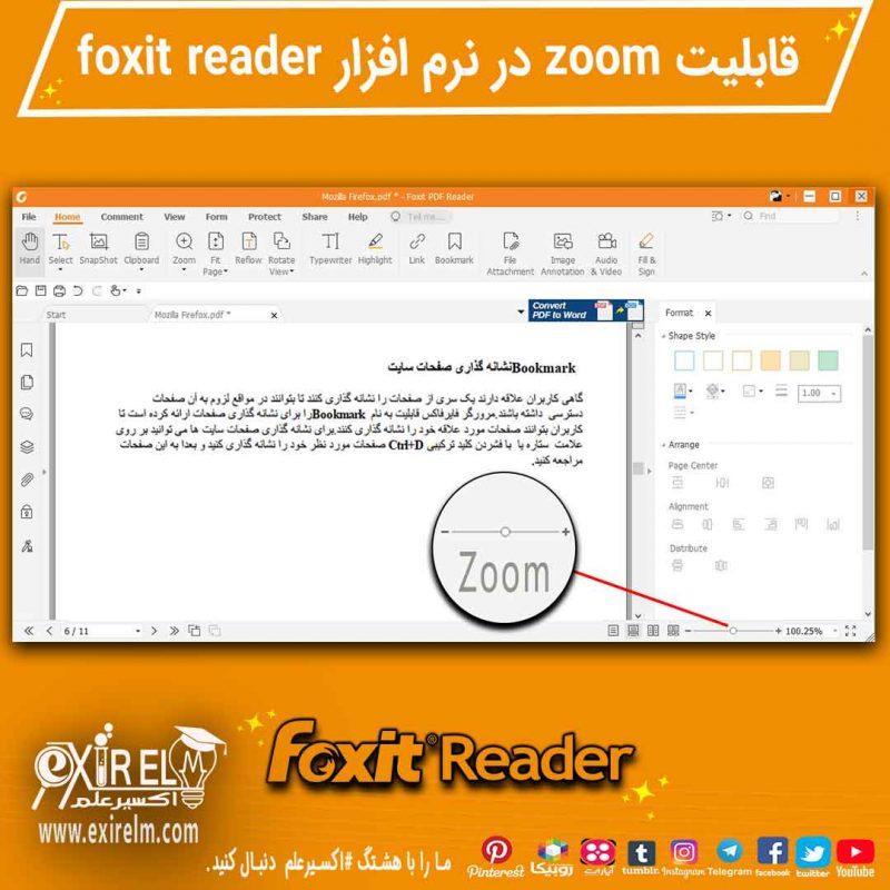 زوم کردن اسناد PDF با نرم افزار فوکسیت ریدر