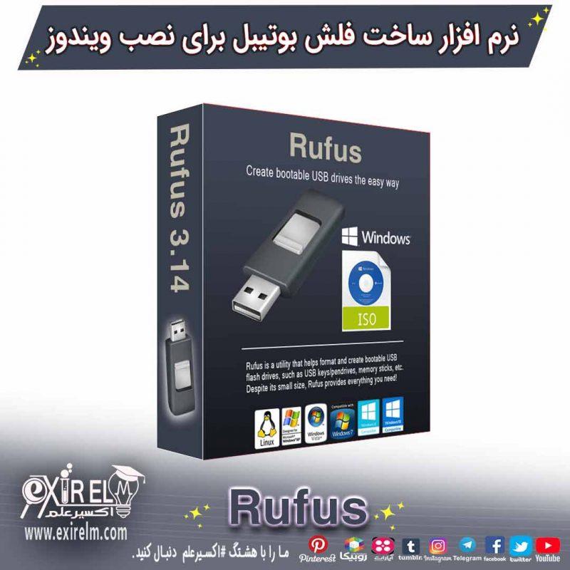دانلود نرم افزار rufus 3.14