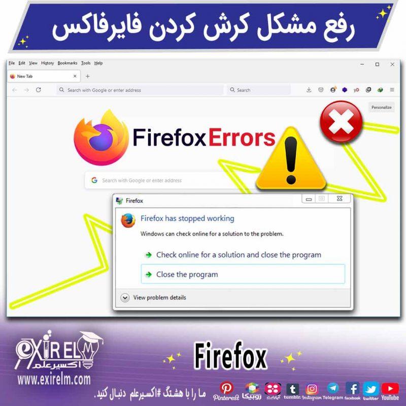 حل مشکل کرش کردن فایرفاکس