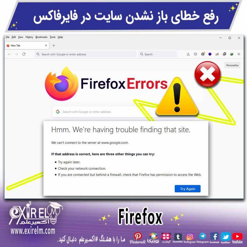 رفع مشکل باز نشدن سایت در مرورگر فایرفاکس