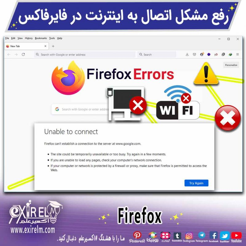 حل مشکل اتصال به اینترنت مرورگر فایرفاکس