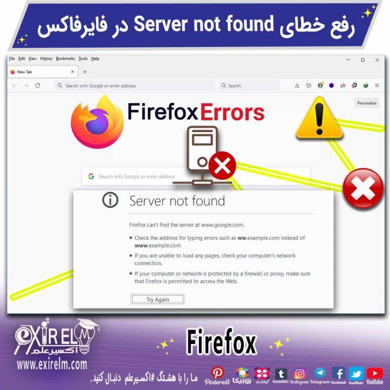 رفع کردن خطای Server not found در مرورگر فایرفاکس