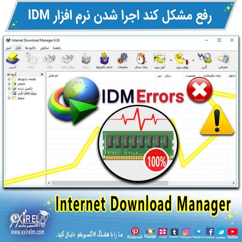رفع مشکل کند اجرا شدن Internet Download Manager
