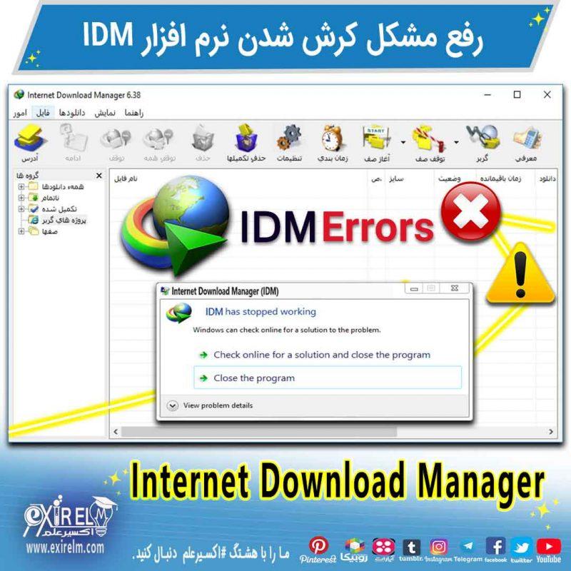 رفع مشکل کرش کردن برنامه Internet Download Manager