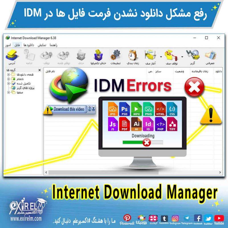رفع مشکل دانلود نکردن فرمت فایل ها در نرم افزار IDM