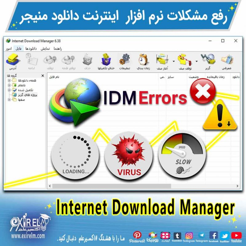 رفع خطاهای اینترنت دانلود منیجر