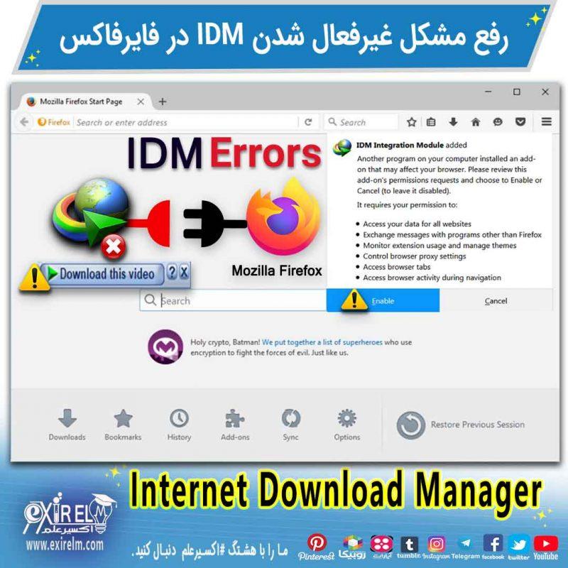 رفع مشکل از کار افتاد نرم افزار Internet Download Manager در مرورگر فایرفاکس