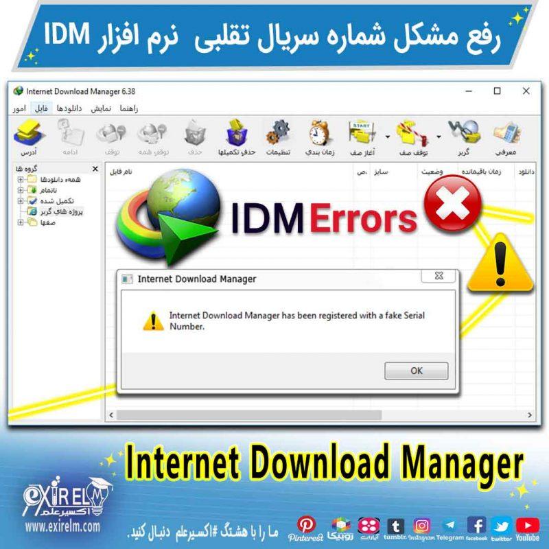 رفع مشکل سریال نامبر برنامه Internet Download Manager