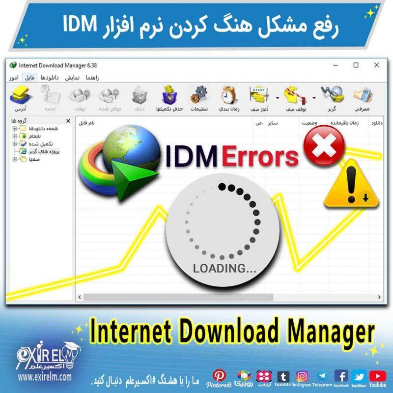 رفع هنگ شدن اینترنت دانلود منیجر-رفع خطاهای Internet Download Manager