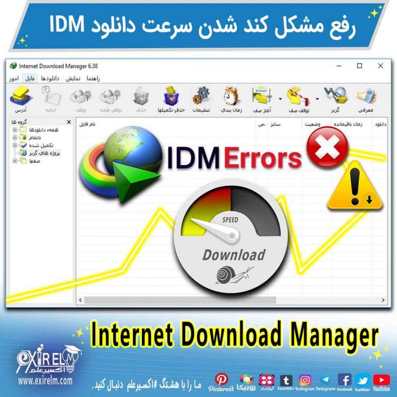 رفع کندی سرعت Internet Download Manager