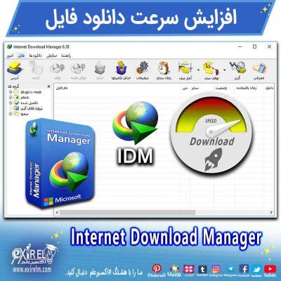 افزایش سرعت دانلود با برنامه IDM