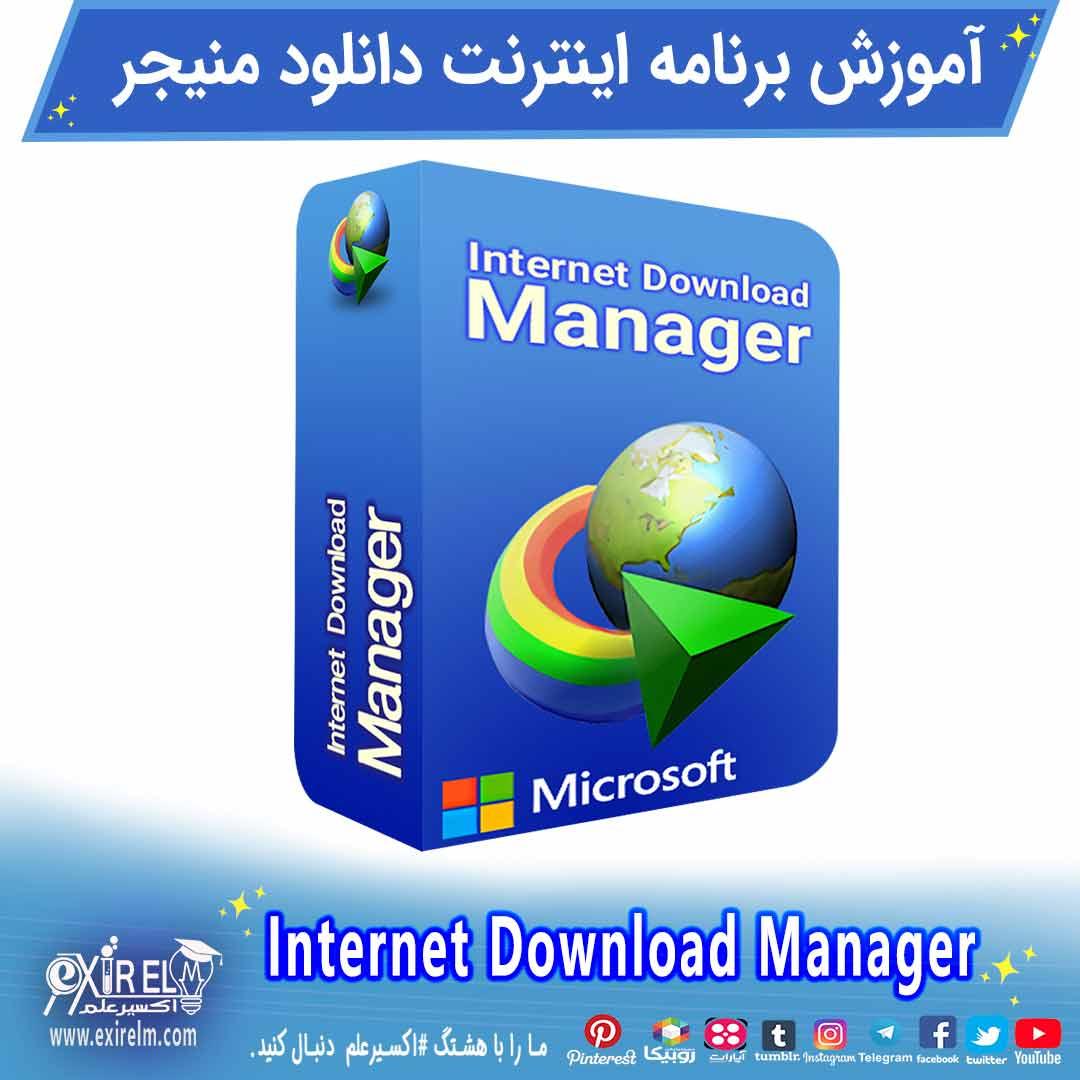 آموزش برنامه اینترنت دانلود منیجر IDM