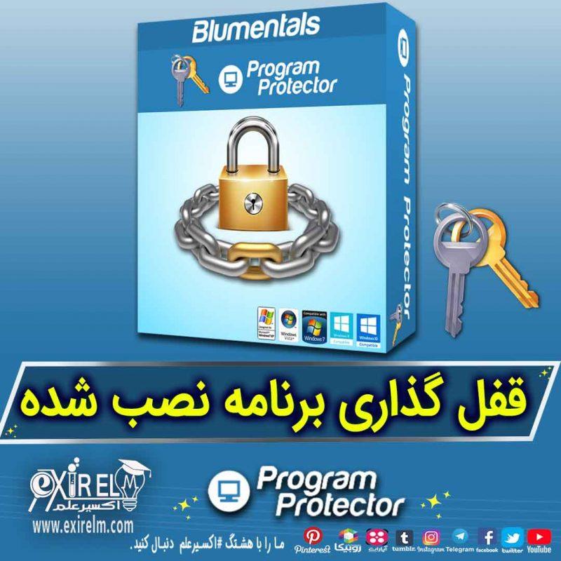 قفل گذاری برنامه با Blumentals Program Protector