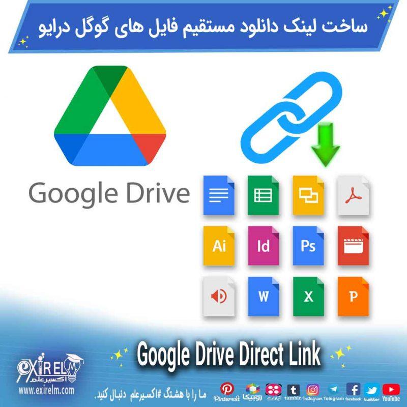 ساخت لینک مستقیم دانلود فایل گوگل درایو