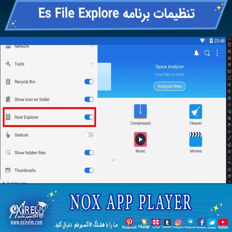 تنظیمات روت در برنامه es file explore