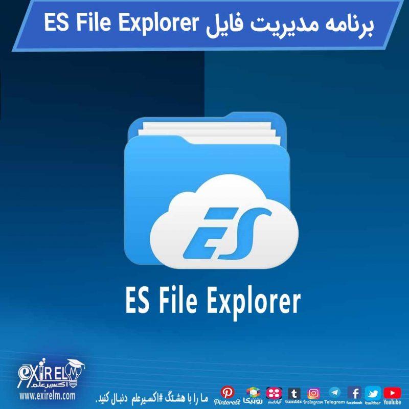 مدیریت و اشتراک فایل های اندروید با ES File Explorer