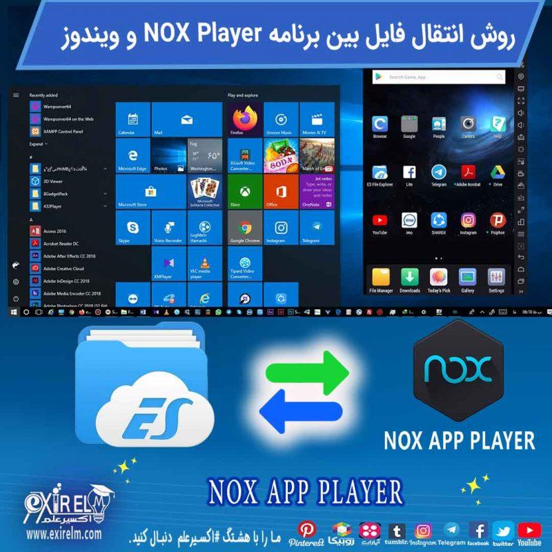 انتقال فایل بین برنامه nox app player و PC