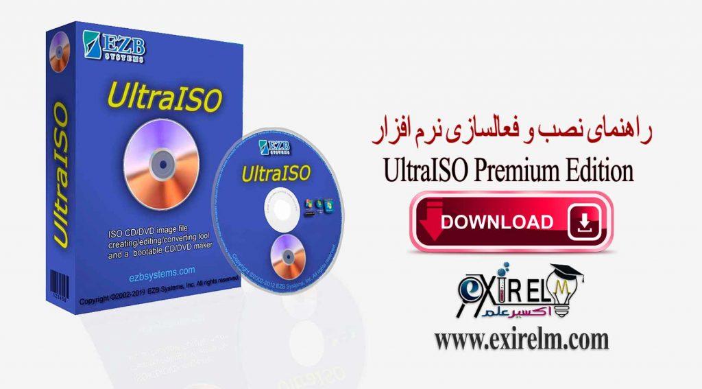 راهنمای نصب و فعال سازی نرم افزار UltraISO Premium Edition