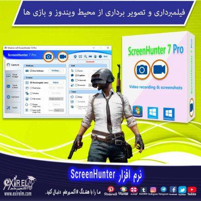 نرم افزار ScreenHunter Pro