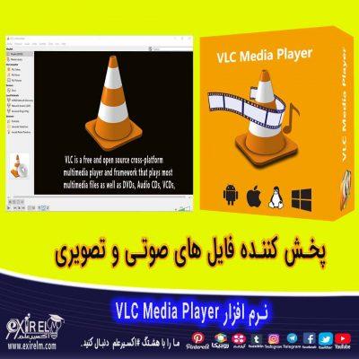 نرم افزار VLC Media Player