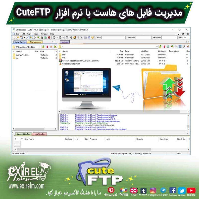 دانلود و آپلود فایل های هاست با نرم افزار cuteftp