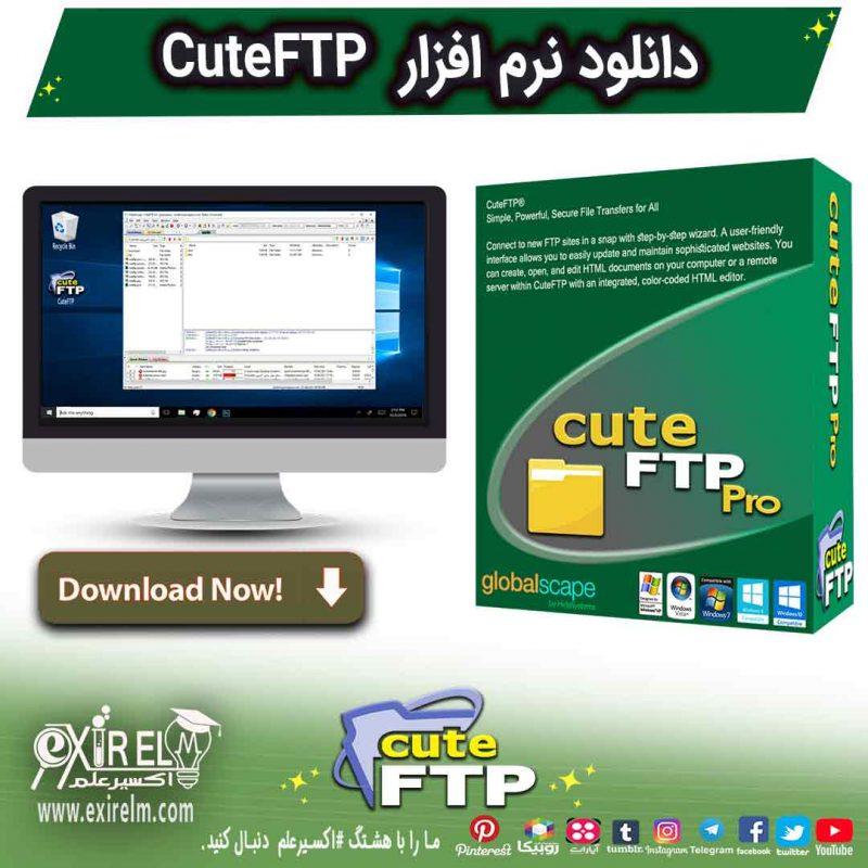 کیوت اف تی پی _نرم افزار مدیریت FTP