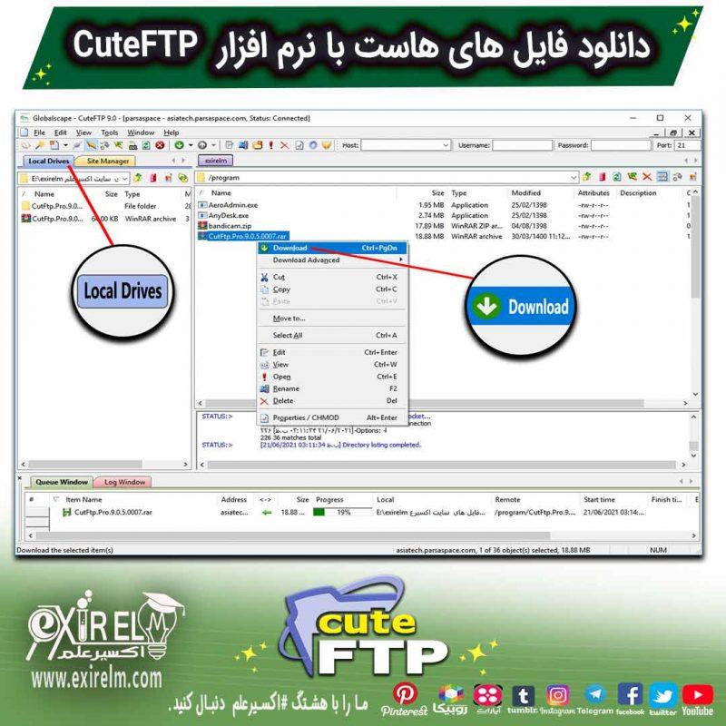 دانلود کردن فایل های هاست با کیوفت اف تی پی
