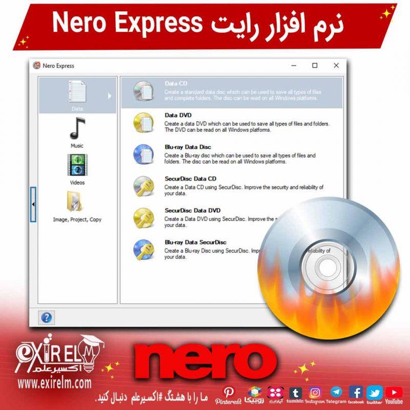 Nero express بسته اصلی رایت دیسک