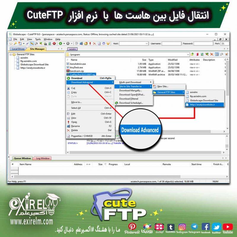 انتقال فایل ها بین هاست وب سایت ها